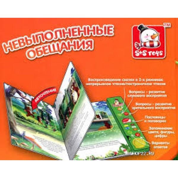 """Музыкальная книга """"Уроки тетушки совы"""", EH80056R"""