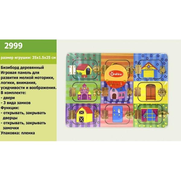 Бизиборд деревянный, 2999