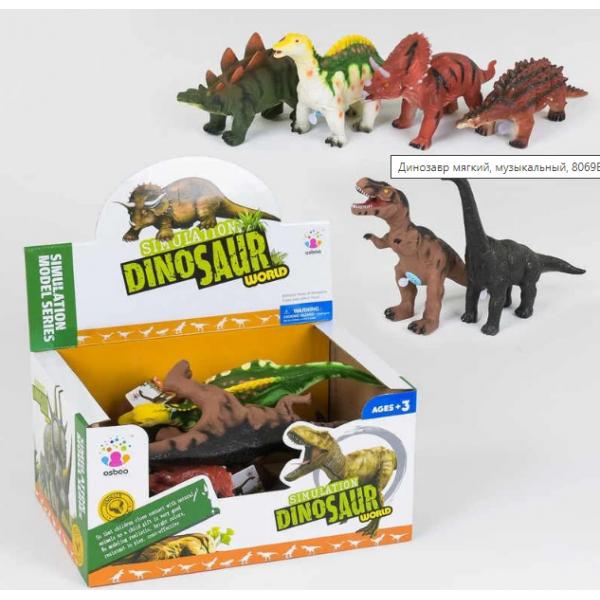 Динозавр 8069B/1