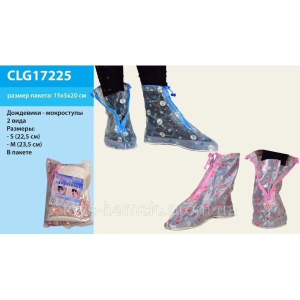 Дождевики-мокроступы, CLG17225