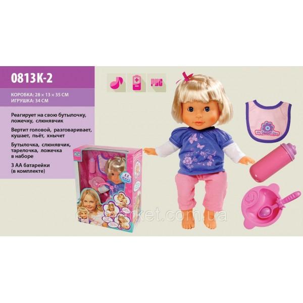 Кукла, 0813K-2 (5375)
