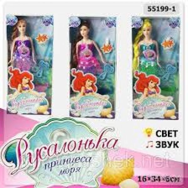"""Кукла """"Русалочка"""", 55199-1 (1171480-R)"""