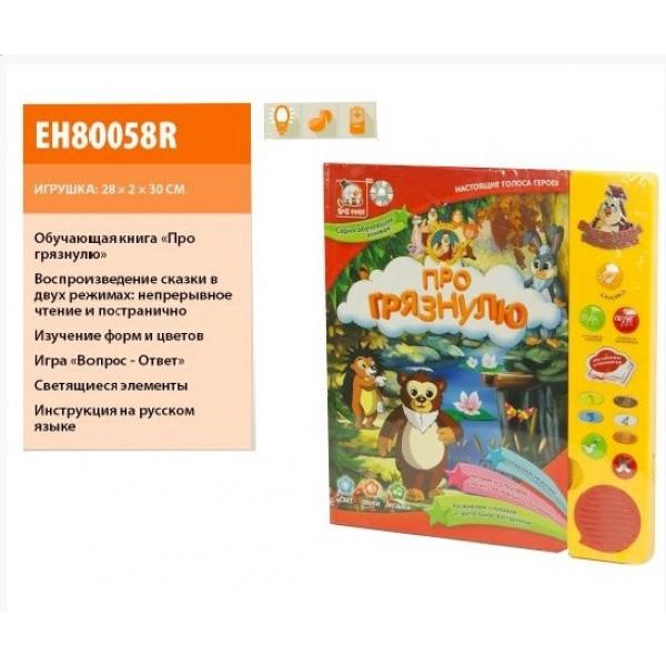 Музыкальная книга, EH80058R