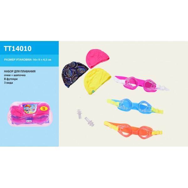 Очки для плавания, TT14010