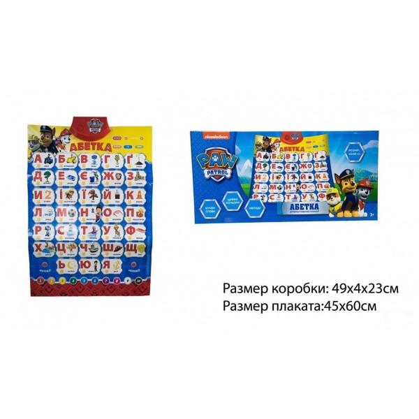"""Плакат азбука """"Щенячий патруль"""", KI-7735"""