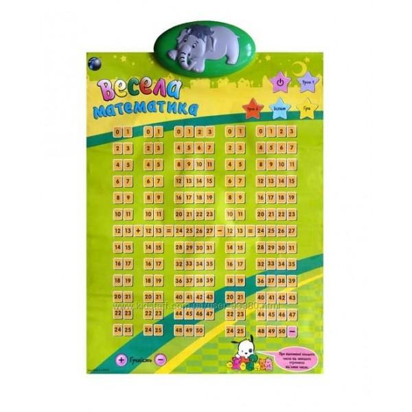 """Плакат таблица """"Веселая математика"""", F5-2 (428089U)"""
