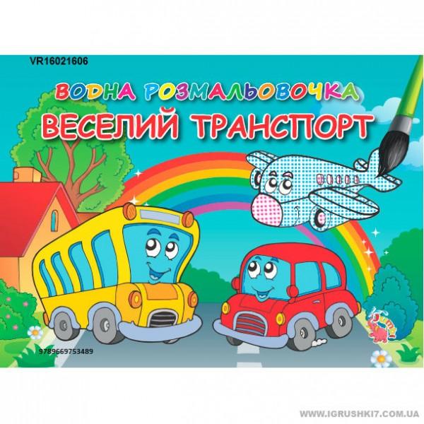 """Водная раскраска VR 16021606 """"Веселий транспорт"""" /укр/ (20)"""