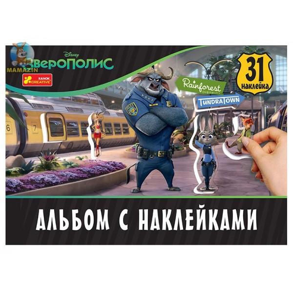 """Альбом с наклейками """"Зверополис"""", """"Ranok Creative"""" 4510-18/13174001"""