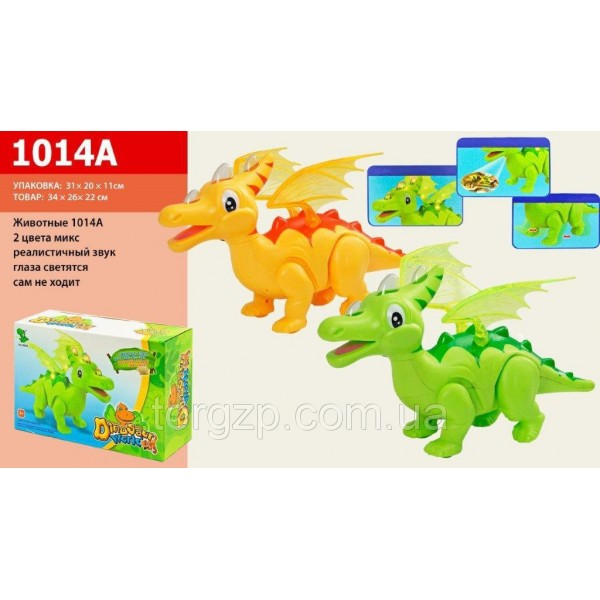 Динозавр 1014A