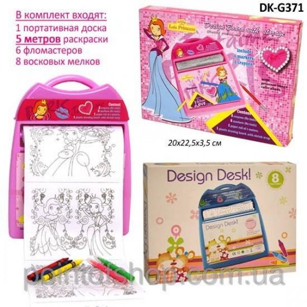 Доска-раскраска DK-G371