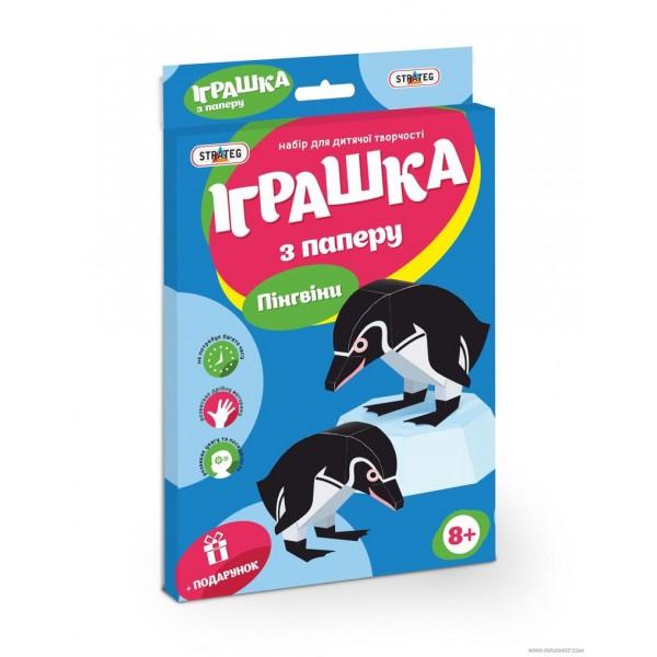 """Игрушка из бумаги """"Пингвины"""" 202-09 (32) """"STRATEG"""""""