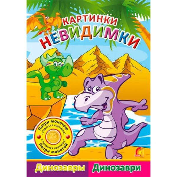 "Картинки-невидимки ""Динозавры"""