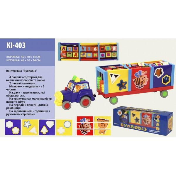 Каталка KI-403 (380050 R)
