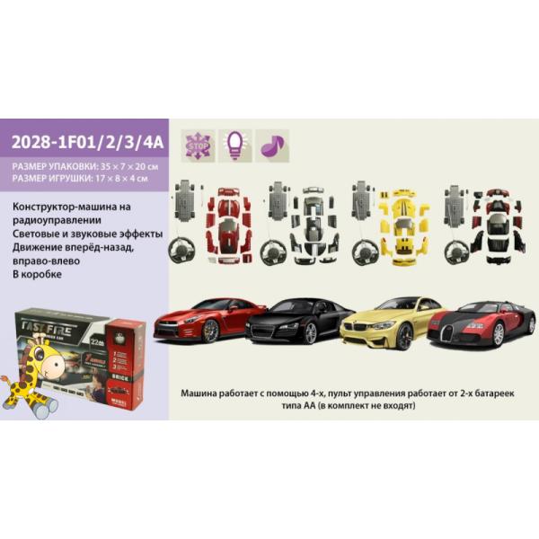 Конструктор-авто 2028-1F01/2/3/4A