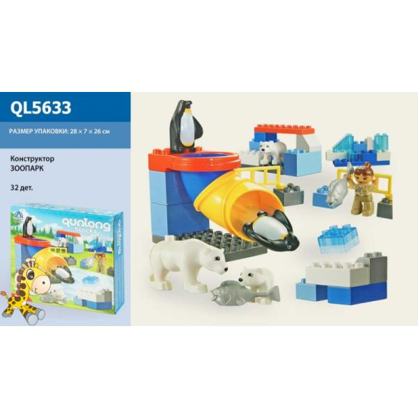 "Конструктор ""Зоопарк"" QL5633"
