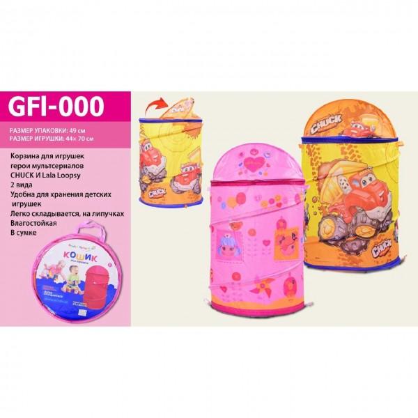 Корзина для игрушек GFL-000