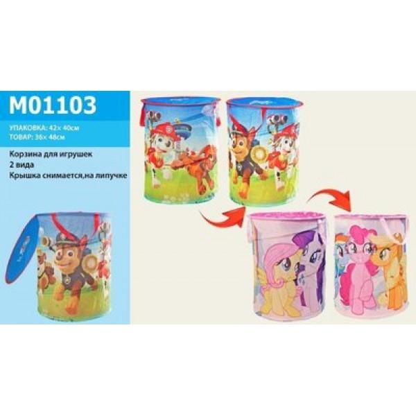 Корзина для игрушек M01103