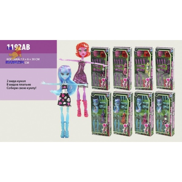 "Кукла ""Monster High"" 2 вида 1192AB"