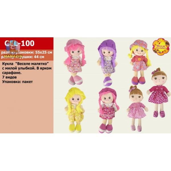 Кукла мягкая CEL-100