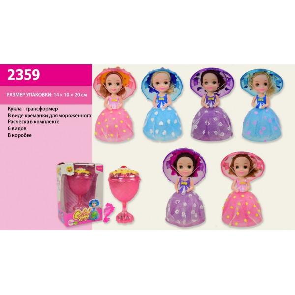 """Кукла """"С"""" 2359"""