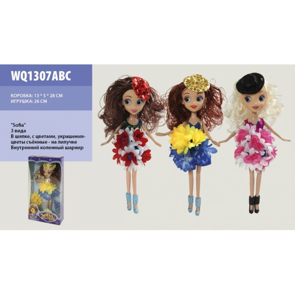 Кукла WQ1307ABC