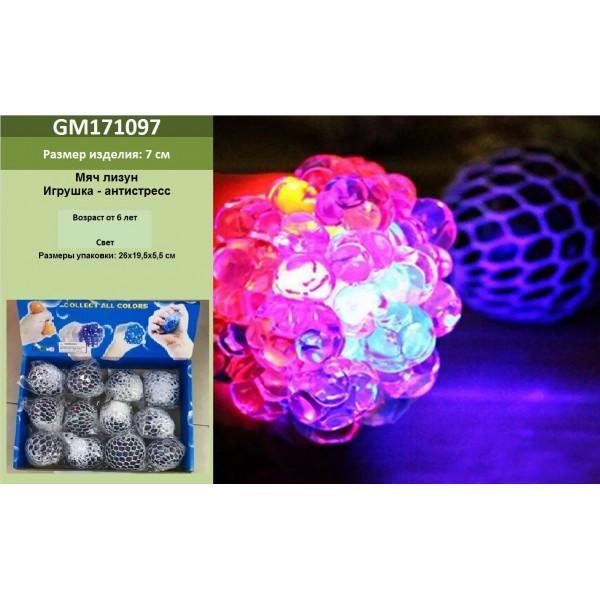 Лизун мозги GM171097/1