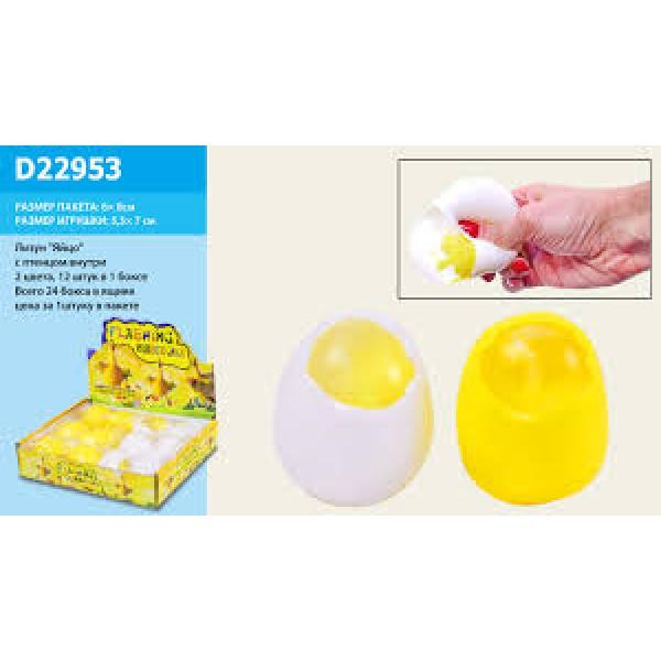 Лизун яйцо с птенцом D22953