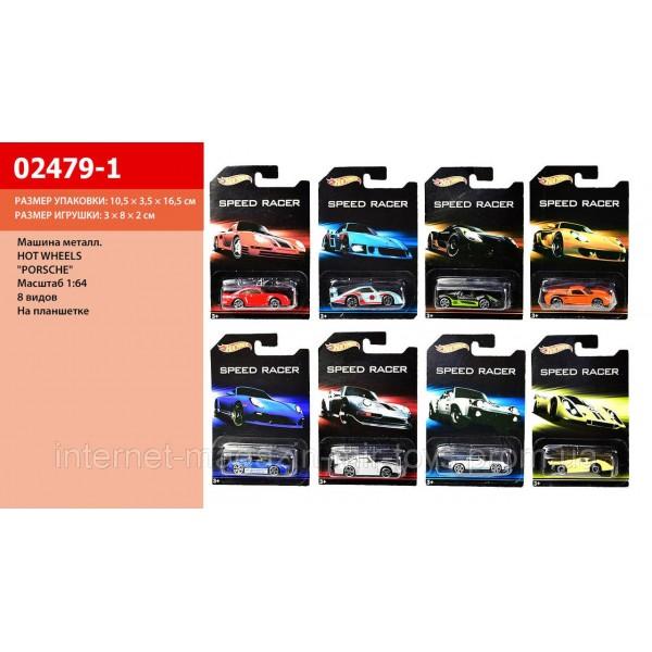 Машина 02479-1