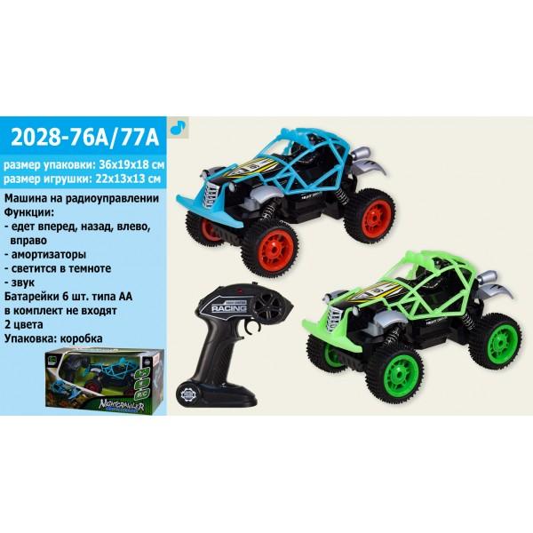 Машина батар. р/у 2028-76A/77A