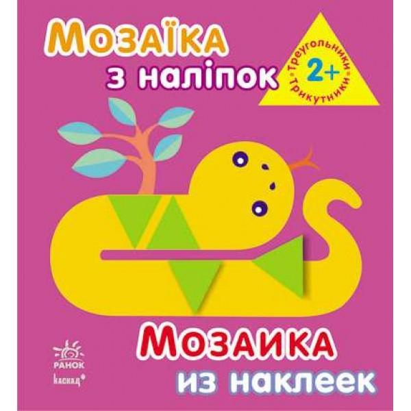 """Мозаика из наклеек: Треугольники. Для детей от 2-х лет /укр/ (20) К166017У """"RANOK"""""""