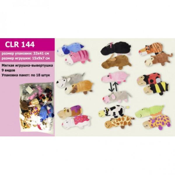 Мягкая игрушка-вивертайка CLR144