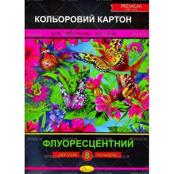 """Набор цветного картона """"Флуоресцентный"""" ККФ-А4-8 (40)"""