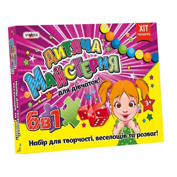 """Набор творчества 804 """"Дитяча майстерня для дівчаток"""" УКР. (8) """"STRATEG"""""""