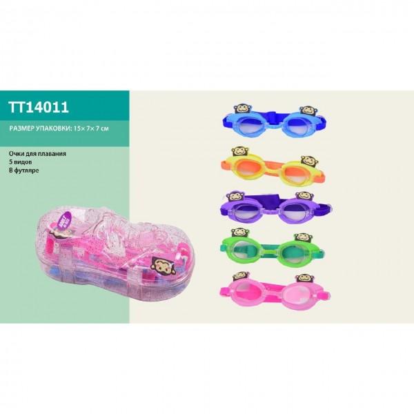 Очки для плавания TT14011