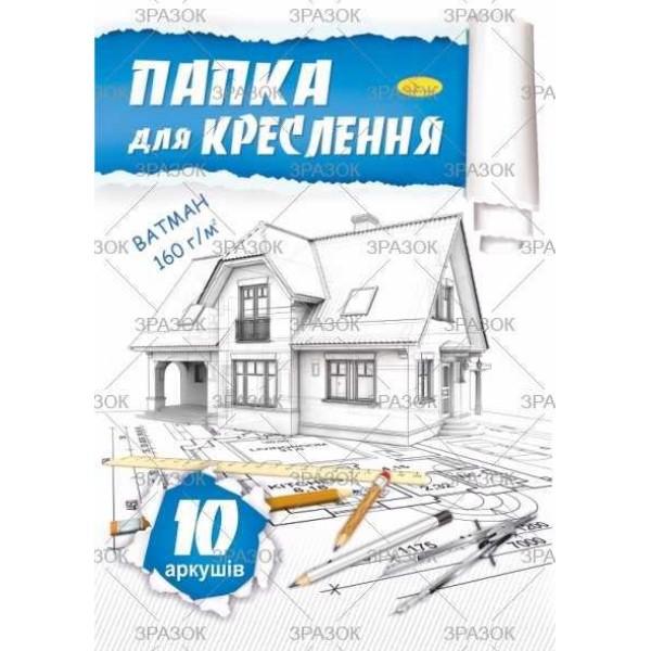 Папка для черчения А3 10 листов ВКС-160-10 (20)