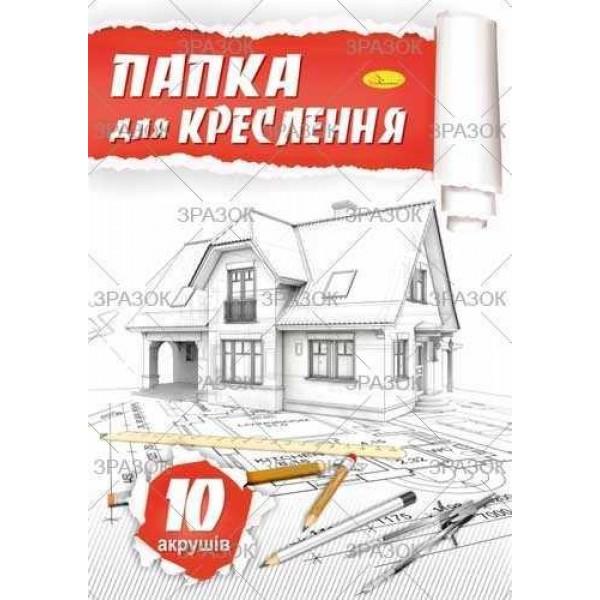 Папка для черчения А4 10 листов ПК-160-10 (20)