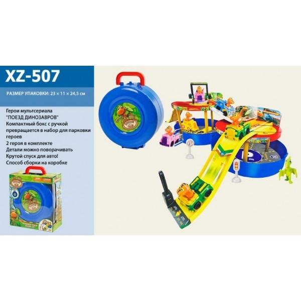 Паркинг XZ-507