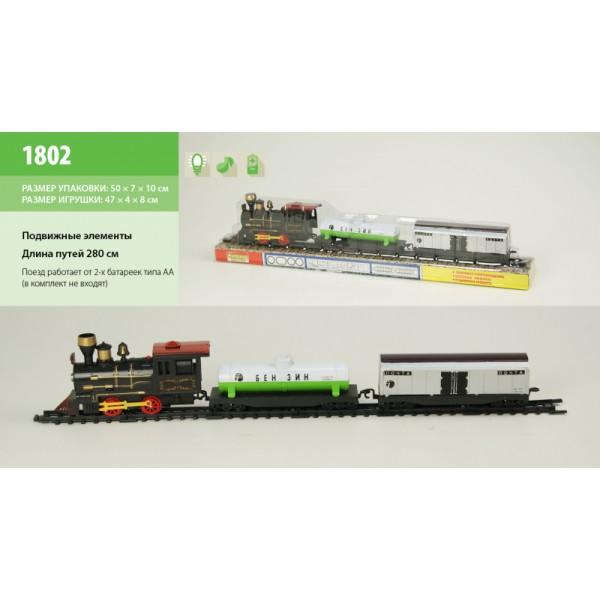 Поезд 1802 (307061R)