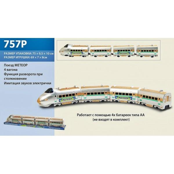 """Поезд """"МЕТЕОР"""" 757-Р"""