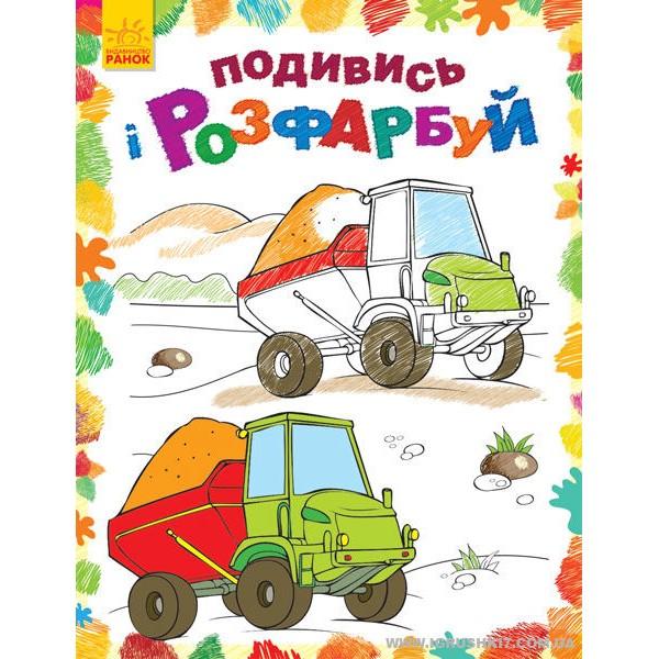 """Посмотри и раскрась С 628007 У """"Машинки"""" /укр/ (20) """"RANOK"""""""