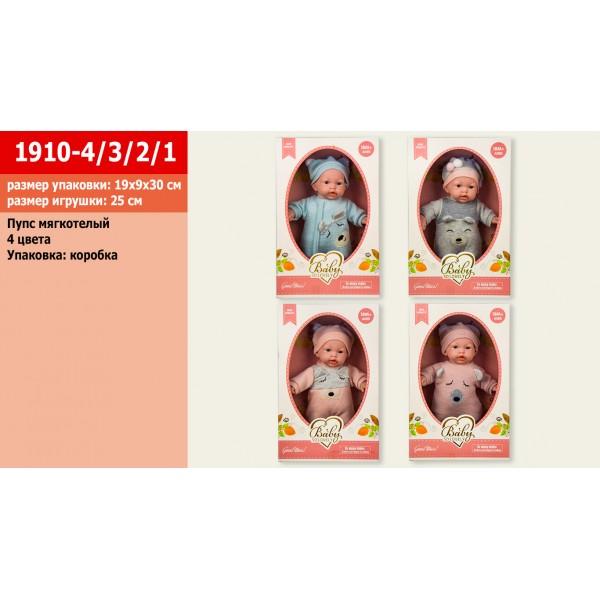 Пупс 1910-4-3-2-1 (1817274-72-71-70)