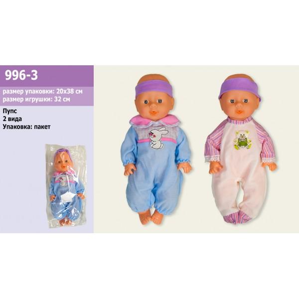 Пупс 996-3