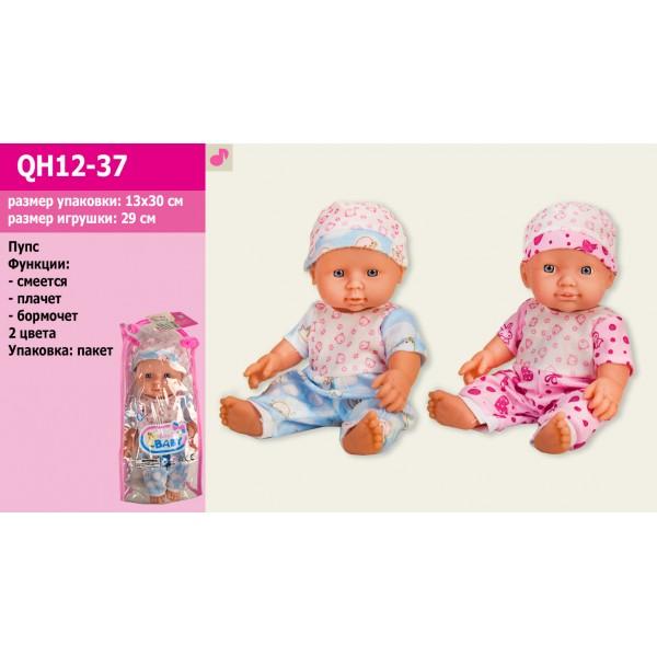 Пупс QH12-37