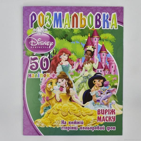 """Раскраска А4 + 50 наклеек: """"Маленькие принцессы"""" /рус./ (50) арт: SHI049"""