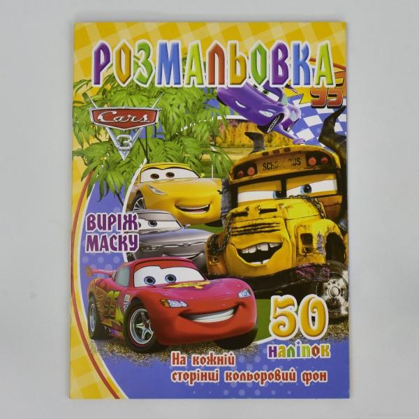 """Раскраска А4 + 50 наклеек: """"Машинки"""" /укр./ (50) арт: SHI050"""