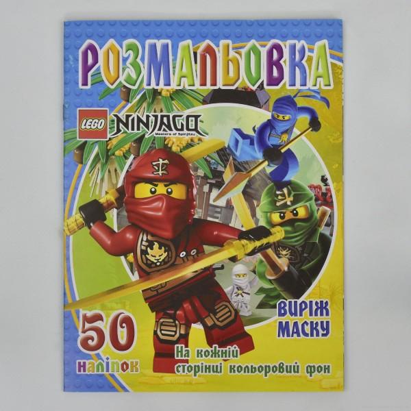 """Раскраска А4 + 50 наклеек: """"Ниндзя"""" /укр./ (50) арт: SHI044"""