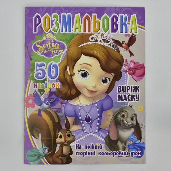 """Раскраска А4 + 50 наклеек: """"Принцессы"""" /рус./ (50) арт: SHI046"""
