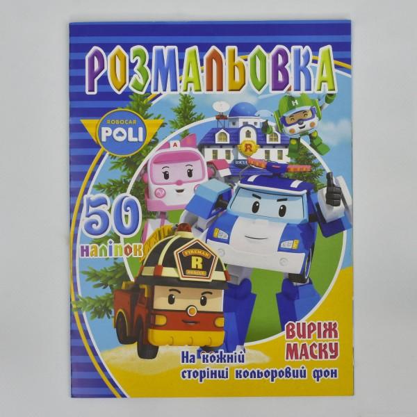 "Раскраска А4 + 50 наклеек: ""Робокар"" /укр./ (50) арт: SHI047"