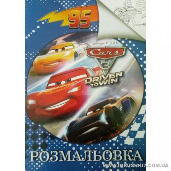 "Раскраска А4: ""Машинки 3"" /укр/ SR 6336 (50)"