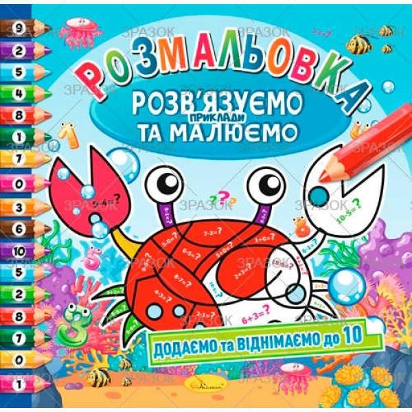 """Раскраска """"Решаем примеры и рисуем"""" РМ-31-00 (16)"""